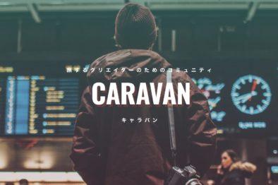 caravanthumb